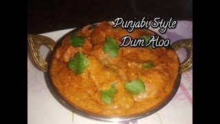 शादी व पार्टीज़ में बनाये जाने वाले दम आलू :  Punjabi Style Dum Aloo