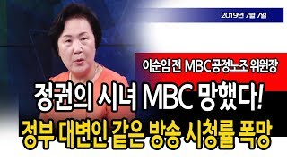 정권의 시녀 MBC가 망했다!!! (이순임 전  MBC…