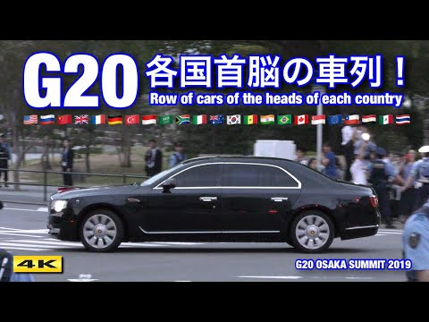 G20 大阪サミット 外国首脳の車列!~拡大版~ Motorcade of the heads of each country【4K】