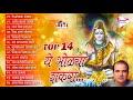 Download Top14 ये भोळ्या शंकरा | Ye Bholya Shankara | Superhit Marathi Shiv Bhajans & Bhaktigeete MP3 song and Music Video