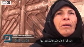 مصر العربية | والدة قتيل الرحاب : تحكى تفاصيل مقتل ابنها