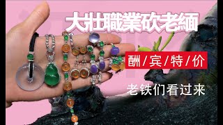 翡翠千栩直播放大漏進行中--直播間缅甸翡翠免費送|萬不要錯過,你進來我就送|Emerald Jewellery|Myanmar jade|Myanmar