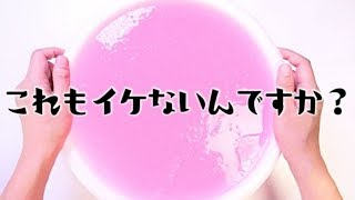 【ASMR】巨大👄年齢制限スライム Big Jiggly Slime【音フェチ】 thumbnail