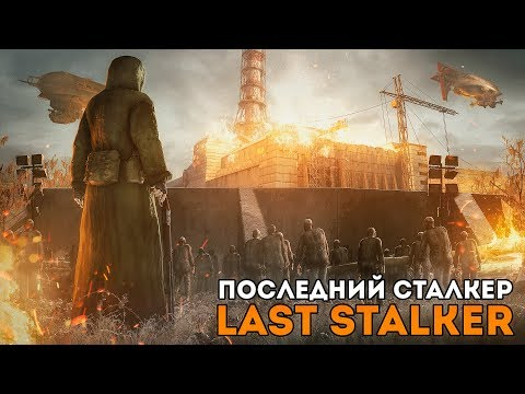 ПОСЛЕДНИЙ СТАЛКЕР / THE LAST STALKER - РАЗБОРКИ НА СОРТИРОВКЕ (#2)