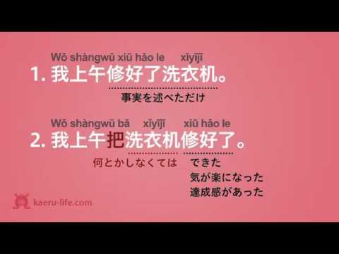"""中国語中級文法講座・重要構文編 第1回  """"把""""構文(処置文) 1"""
