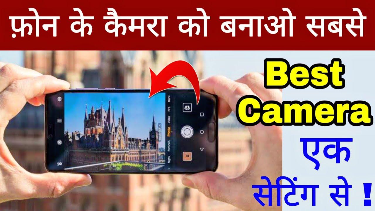 फ़ोन के Camera को बनाओ सबसे Best Camera सिर्फ एक सेटिंग से | Hindi Tutorials
