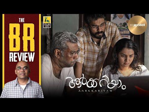 Aarkkariyam Malayalam Movie Review By Baradwaj Rangan | Quick Gun Rangan | Sanu Varghese