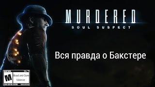 Вся правда о Бакстере - Murdered: Soul Suspect