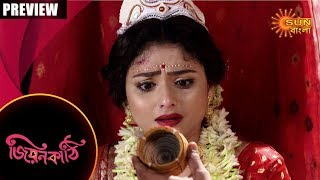Jiyonkathi   - Preview | 20th Oct 19 | Sun Bangla TV Serial | Bengali Serial