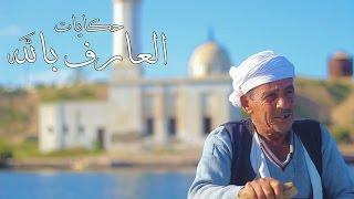 بالفيديو  أبو مندور.. حكايات العارف بالله