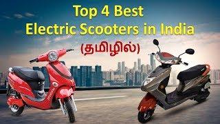 TOP 4 சிறந்த எலக்டிரிக் ஸ்கூட்டர்கள் | TOP 4 ELECTRIC SCOOTERS IN INDIA