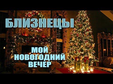 БЛИЗНЕЦЫ - Мой