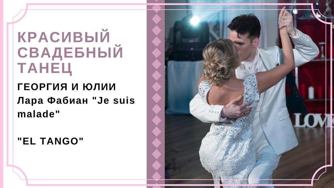 Свадебный танец лара фабиан