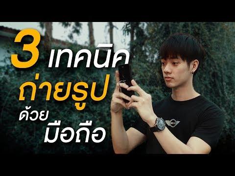 3 เทคนิค ถ่ายภาพสวยด้วยมือถือ    Here&39;s Jae