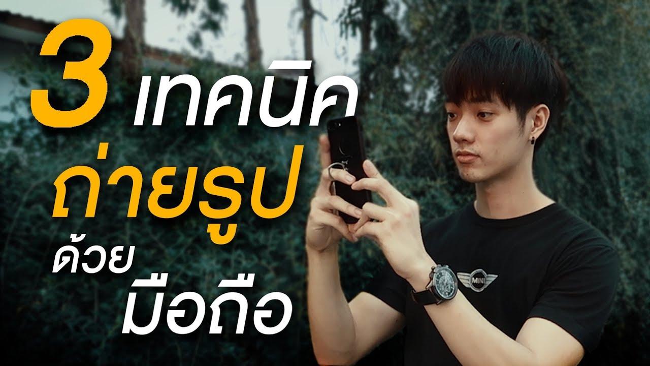 3 เทคนิค ถ่ายภาพสวยด้วยมือถือ  | Here's Jae