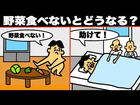 【アニメ】もしも野菜食べなかったらどうなる?体は大丈夫かな?【マンガ・漫画・ドイヒーくん】