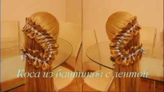 Коса из бантиков с лентой. Видео-урок