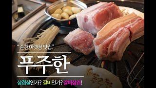 순천맛집 / 푸주한 / 갈비삼겹 야미야미