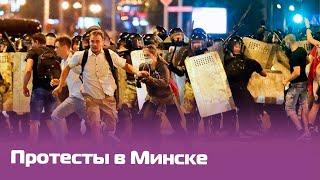 Протесты в Беларуси после выборов, день второй — жесткие задержания в Минске
