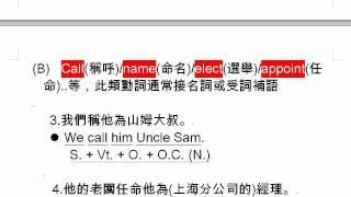 英文文法 - 五大基本句型 - Exercise 01