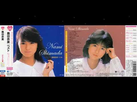 【島田奈美】Nami Shimada 「The Best」 (35 Songs)