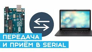 #10 Передача/прием данных. Библиотека Serial и коды ASCII  Arduino для начинающих - Центр РАЗУМ Омск