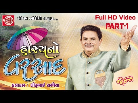 Hasyano Varsad ||Dhirubhai Sarvaiya ||New Gujarati Jokes 2017 ||Full HD Video