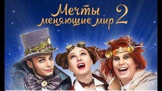 """Шоу """"Мечты меняющие мир - 2 """" . """"В поисках призвания"""" 04.01.2018"""