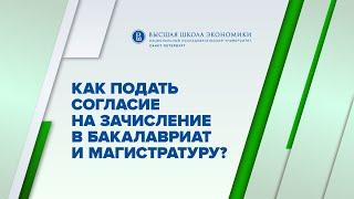 Как подать согласие на зачисление в бакалавриат и магистратуру?