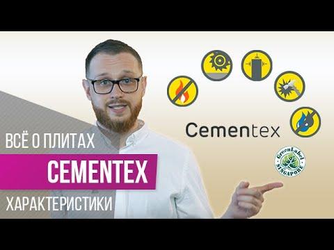 Фиброцементные плиты Cementex ➥ Характеристики & Особенности ✦ Siniat