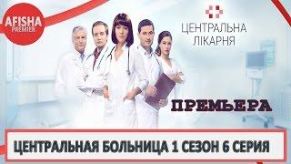 Центральная больница 1 сезон 6 серия анонс (дата выхода)