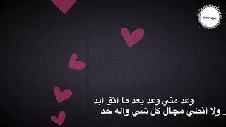 رحــمــة رياض - وعد مني + كلمات 2018