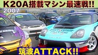 K20Aエンジン搭載マシン最速戦 in 筑波 タイムアタック!!【Best MOTORing】2007 thumbnail