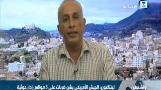 المقطري: باب المندب مضيق عالمي والحوثيين أصبحوا قراصنة وخطر على العالم ويجب إقافهم عند حدهم
