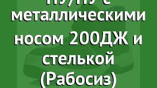 Ботинки демисезонные ПУ/ПУ с металлическими носом 200ДЖ и стелькой (Рабосиз) обзор Бот015
