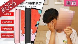 【阿哲】我真的買了詐騙網站的平板電腦... [#056] (CC字幕)