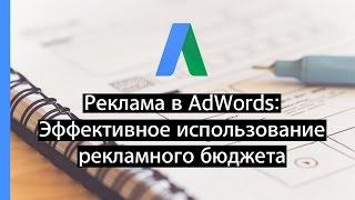 Реклама в AdWords: Эффективное использование рекламного бюджета(В этом вебинаре вы узнаете, чем различаются разные способы назначения ставок и в каком случае их лучше прим..., 2014-09-11T12:16:46.000Z)