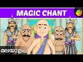 The Magic Chant | Tenali Raman Stories In Malayalam | Magic Box Story
