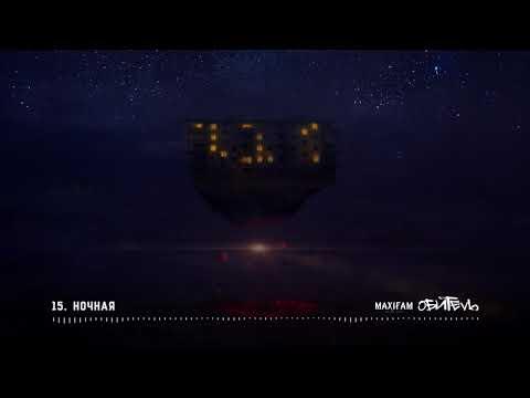 MAXIFAM - Ночная