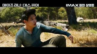 Maze Runner: The Death Cure | Minho falls in the maze [HD]