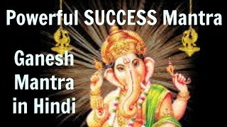 Ganesh Mantra in Hindi, A Powerful SUCCESS Mantra