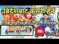 Download Video बिदेशबाट Chhaka panja 2 movie free मा iflix बाट  कसरी हेर्न  how to watch chhakka panja 2 in foreign MP4,  Mp3,  Flv, 3GP & WebM gratis