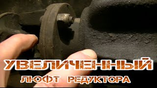 видео Задний мостовой редуктор ГАЗ 53