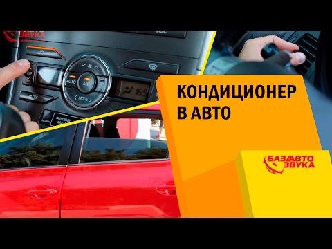 Как правильно включить кондиционер в машине