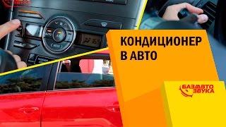 Кондиционер в авто. Как правильно пользоваться? Обзор от Avtozvuk.ua