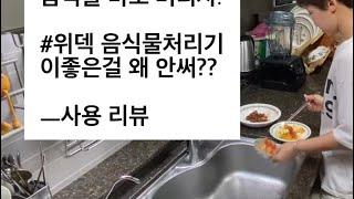 [음식물처리기 사용리뷰…