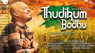 THUDIKUM BODHU | துடிக்கும் போது | PS.REENUKUMAR | MERVIN SOLOMON | TAMIL CHRISTIAN SONG