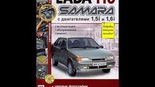 Руководство по ремонту LADA 115 / SAMARA / ВАЗ 2115