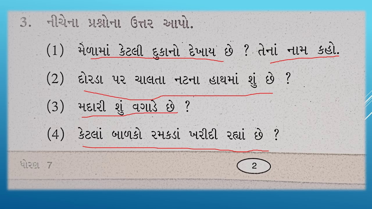 Standard 7 Gujarati Subject (chapter-1) by Parth bhatt #ncertbooks