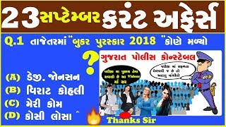 23 September | daily current affairs in gujarati language | GPSC | DYSO | GSSSB | તલાટી નોકરી છેJobs